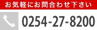 tel.0254-27-8200
