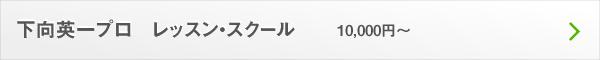 下向英一プロ レッスン・スクール 10,000円〜