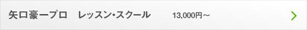 矢口豪一プロ レッスン・スクール 13,000円〜